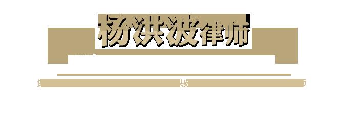 深圳专业律师